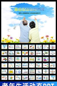 关爱老年人生活敬老院养老动态PPT模板模板下载 11680771 婚庆 爱情