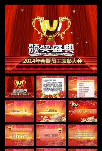年会颁奖典礼ppt模板下载模板下载 11503626 颁奖典礼PPT