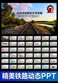 <font color=red>火车道</font>图片素材_<font color=red>火车道</font>图片素材免费下载_火