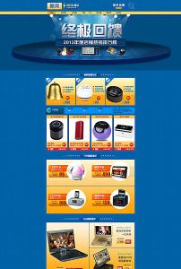 淘宝企业科技公司网站首页滚动蓝色背景图片
