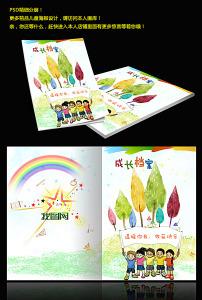 通儿童幼儿园学校教育画册封面美术封面模板下载 11278131 招商 房地