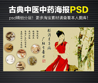 女性调养配方中医中药养生海报psd模版下载模