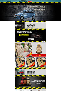 淘宝汽车用品店铺模板高清图片