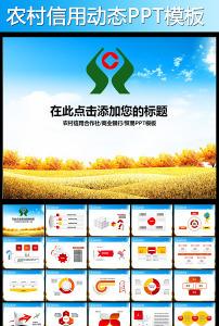 ppt 农村信用合作社/农村信用合作社商业银行PPT模板已下载2 次