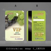水果超市果园农产品消费vip卡