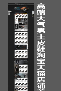 鞋类淘宝店铺装修模板图片素材 鞋类淘宝店铺