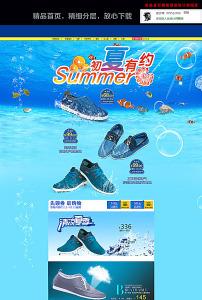 夏季男鞋店铺装修模板素材 淘宝网页 网店模版 淘宝素材