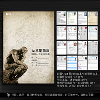 音乐类求职简历模板模板下载(图片编号:11265399)图片