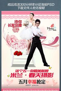51结嫁季婚纱影楼宣传单模版素材图片设计模板下载 11812160 婚纱影