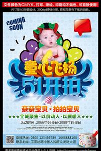 五一 儿童摄影宣传单 模板下载 图片编号 11834