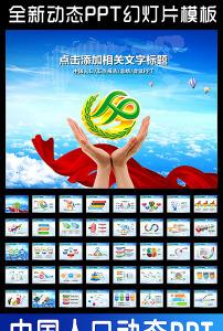 中国人口计划生育办公室动态PPT模板-人口与计划生育人口普查党政