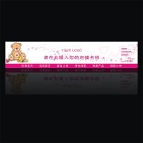 高档淘宝店招模板图片下载模板下载 11704923 淘宝店招 淘宝综合模板