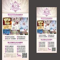 婚纱摄影婚礼公司海报设计