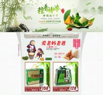 淘宝天猫新店开业促销海报设计