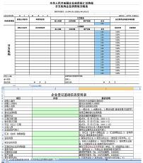 学校学生信息表模板下载(图片编号:12206341)_考勤表图片