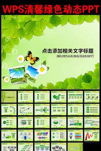 绿色环保动态PPT模板下载 12037727 教育 培训 科研PPT