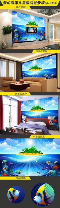 背景墙/梦幻海洋儿童房间背景墙图片...
