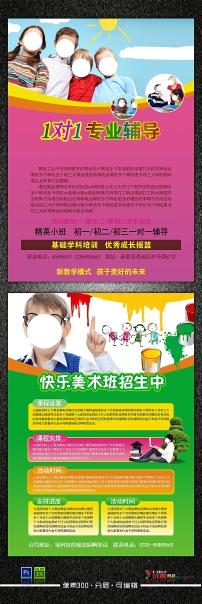 六一儿童节舞台背景海报展板设计