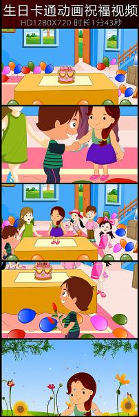 小孩生日祝福动画视频