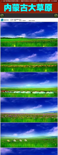 蒙古草原蒙古包牛羊舞台led视频背景素材