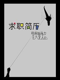 三折页个人简历模板下载(图片编号:12081870)图片