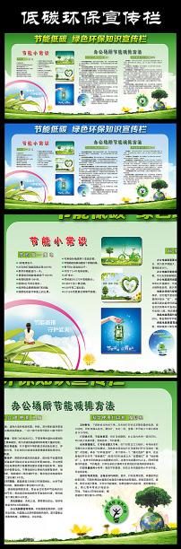2014世界环境日主题展板设计