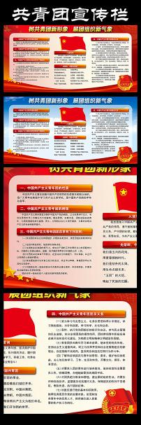 五四青年节主题板报五四运动宣传画