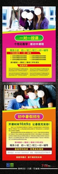 暑假招生海报折页传单宣传素材模板下载