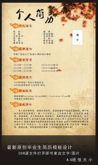 中国风个人简历模板下载(图片编号:12656415)图片