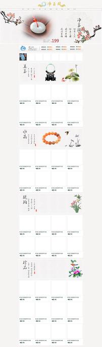 中国风银饰品古典淘宝店铺首页装修模版