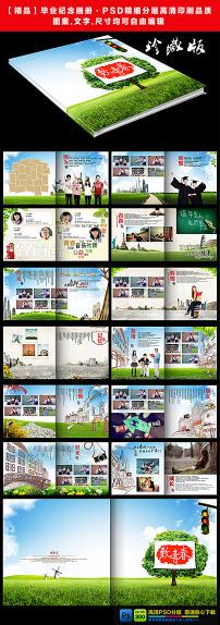 设计(整套) > 一整套同学录毕业聚会画册psd分层模板