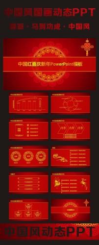 中国风水墨动态ppt素材模板下载