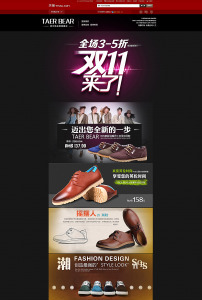 活动促销 淘宝双11 > 淘宝天猫双十一降价促销海报