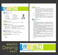a4word绿色成长通用求职简历模板图片