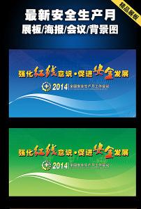 喜迎国庆65周年庆典展板海报活动背景图模板下载