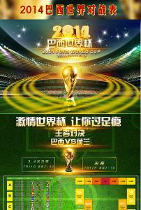 2014世界杯素材日程表模板下载(图片编号:12150506)