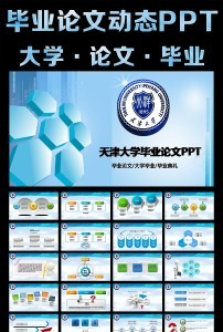 动态 ppt 素材 下载/毕业论文动态PPT素材下载