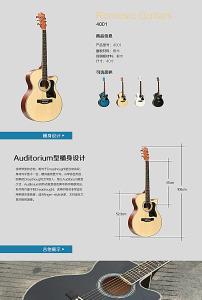 吉他淘宝宝贝详情页模板
