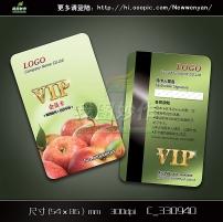 新鲜水果超市果园农产品消费vip卡