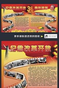 纪念改革开放36周年剪.图片