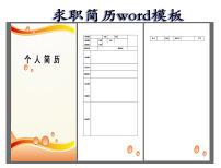 七彩铅笔个人简历模板下载(图片编号:12182134)