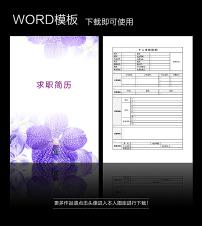 中国风求职简历word模板模板下载图片