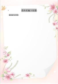 韩国花艺信纸模板图片