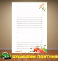 花朵水果小清新信纸背景图片
