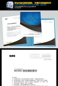 欧式商务地产商场word信纸背景模板下载