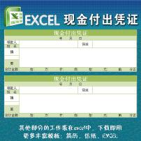 支出分析 表 excel 模板模板下载 1