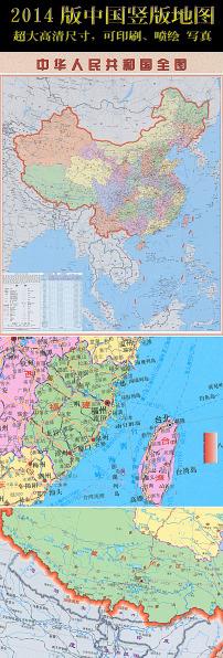 ai绘制中国地图3d效果矢量素材