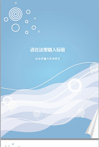 小清新绿叶信纸word图片