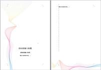 小清新绿叶信纸word模板下载(图片编号:12294839)图片