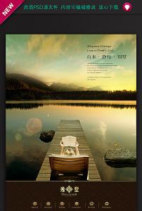 2015羊年年会颁奖典礼ppt模板